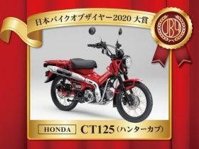 「第3回 日本バイクオブザイヤー2020」が決定 大賞はホンダ「CT125・ハンターカブ」