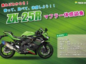 トリックスター、「Ninja ZX-25R マフラー体感試乗」を開催 政府認証フルエキIKAZUCHIを体感