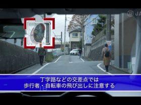 "JAF、日常ありがちな""危険な場面""を疑似体験 「丁字路」や「視界の悪い駐車場内」の危険動画を公開"