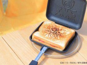 【新製品】ヤマハ×ゆるキャン△コラボ「ホットサンドメーカー」が発売 志摩リンのスクーターの焼き目