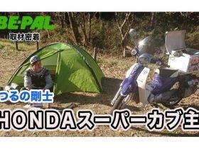 【FEEL風】BE-PAL取材密着!HONDA Super Cub(カブ)で、蕪(カブ)を収穫!?【HONDAスーパーカブ110(JA07)