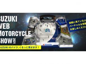 スズキ、「WEBモーターサイクルショー」を公開 バーチャルブースに新型「ハヤブサ」も登場
