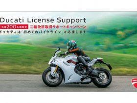 先着200名限定で最大5万円サポート!ドゥカティ、「ライセンスサポートキャンペーン」を開催