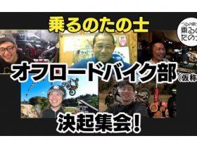 【ZOOM会議第2弾】バイク界のレジェンド達とオフロード談義【1周年目前企画】