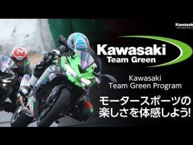カワサキ、モータースポーツへの参加を応援する「Kawasaki Team Green Program」を開始